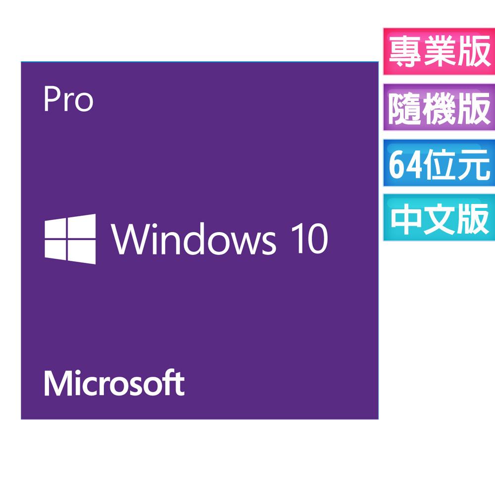 ▼買就送加碼金400▼Windows 10 專業中文版 64位元隨機版