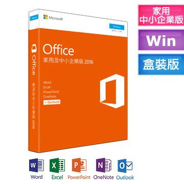 Microsoft Office 2016 中文家用及中小企業 盒裝版