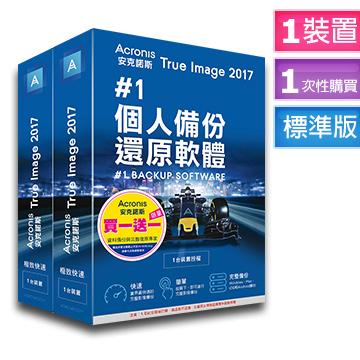 安克諾斯Acronis True Image 2017標準版1次性購買-1台裝置-盒裝版