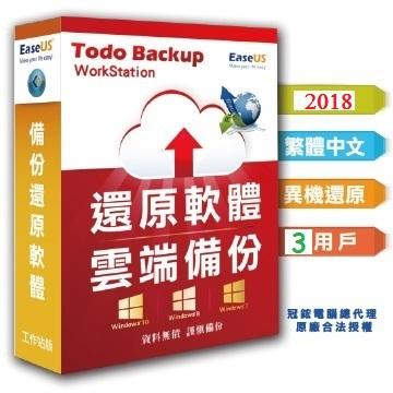 對抗勒索病毒!EaseUS Todo Backup.全球熱銷千萬套備份軟體(3台電腦授權版)