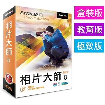 相片大師8 極致版 [教育版] 專業級相片編輯及修圖軟體 打造迷人影像故事