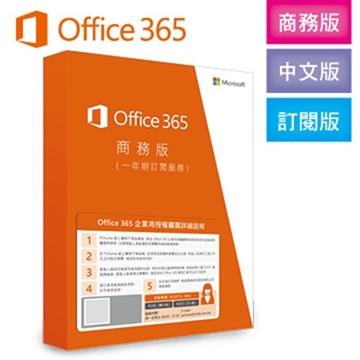 Microsoft Office 365 企業-商務版Business(一年期訂閱服務)