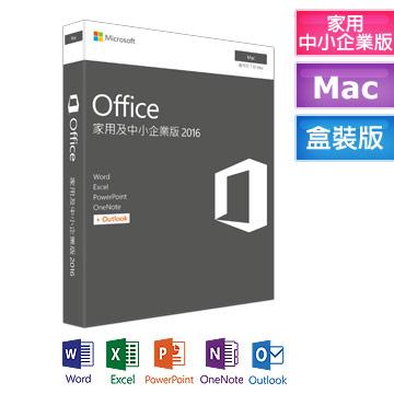 Microsoft Office Mac 2016 家用及中小企業盒裝版