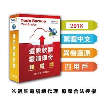 <抗病毒.最多人使用的「備份軟體」 EaseUS Todo Backup for PC 異機還原中文版<4台電腦授權版>