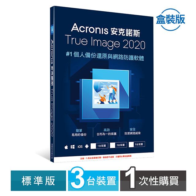 安克諾斯Acronis True Image 2020 標準版1次性購買- 3台裝置-盒裝版