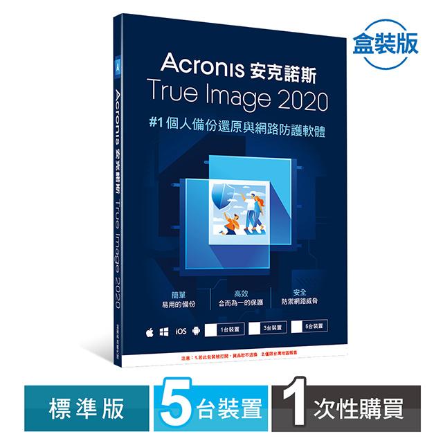 安克諾斯Acronis True Image 2020 標準版1次性購買- 5台裝置-盒裝版