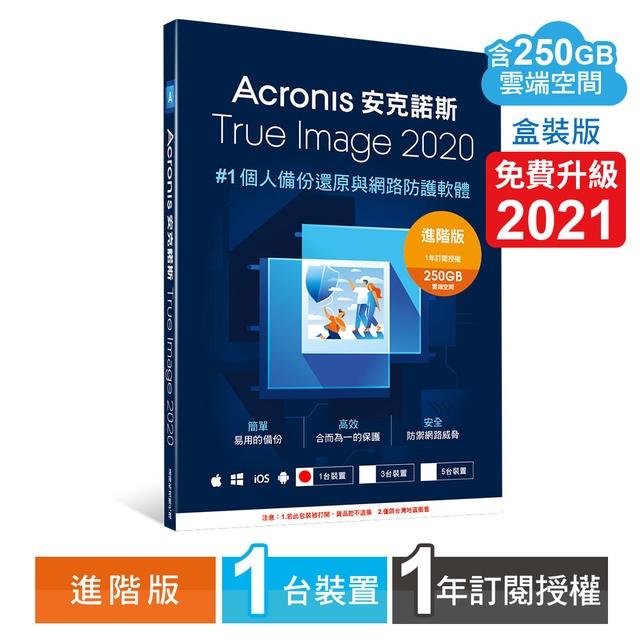 安克諾斯Acronis True Image 2020進階版1年訂閱授權-包含250GB雲端空間-1台裝置-盒裝版