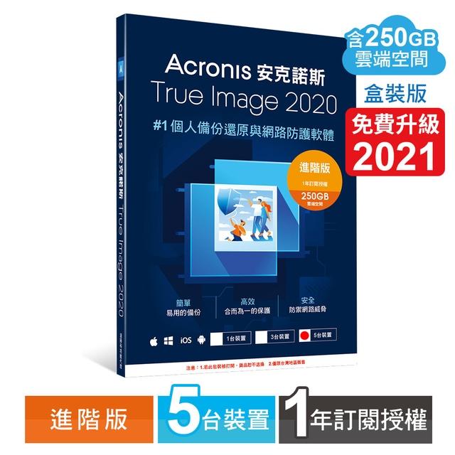 安克諾斯Acronis True Image 2020進階版1年訂閱授權-包含250GB雲端空間-5台裝置-盒裝版