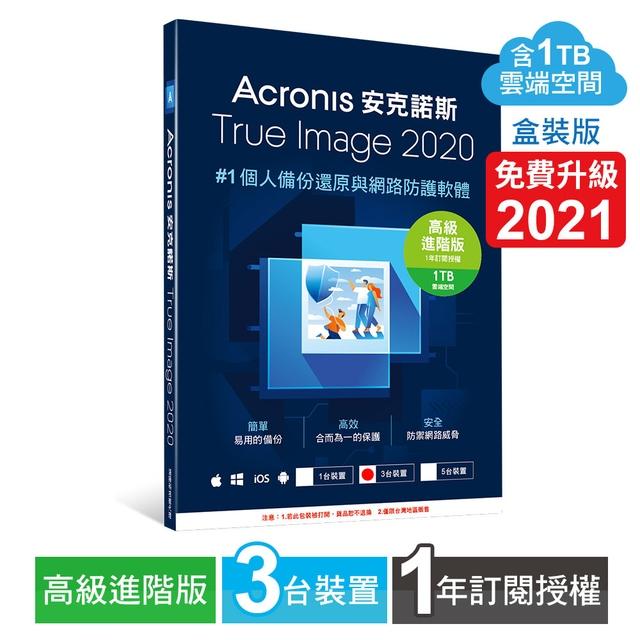 安克諾斯Acronis True Image 2020高級進階版1年訂閱授權-包含1TB雲端空間-3台裝置-盒裝版