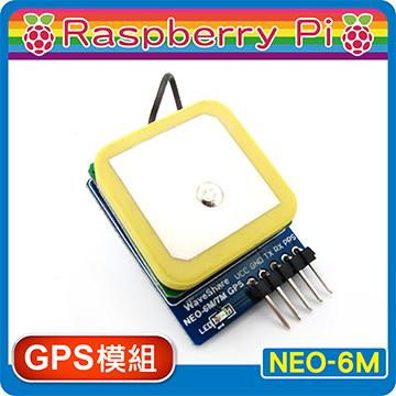 GPS模組 NEO-6M 定位儀 定位模組