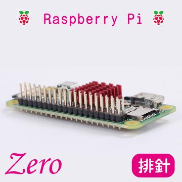 樹莓派 Zero GPIO排針