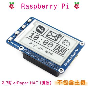 樹莓派 2.7吋 e-Paper HAT(雙色)