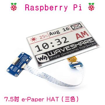 樹莓派 7.5吋 e-Paper HAT(三色)