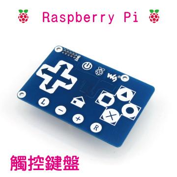 樹莓派 觸控鍵盤
