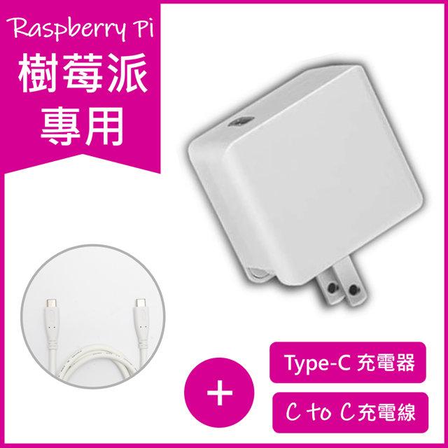 Topcom 18W USB Type C PD /  QC 支援 5V 3A 電源快速充電器變壓器 + 1米 Type-C 對 Type-C 充電線 樹梅派創客充電...