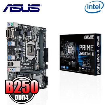 華碩 PRIME B250M-K 主機板