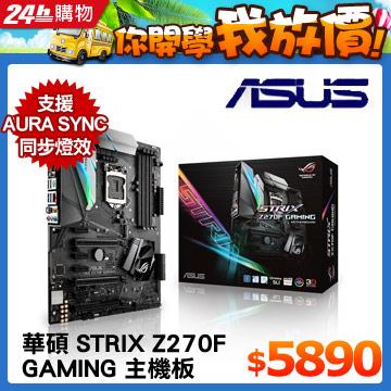 華碩 STRIX Z270F GAMING 主機板(ATX)