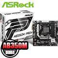 華擎 ASRock AB350M PRO4  AMD AM4 M-ATX  主機板