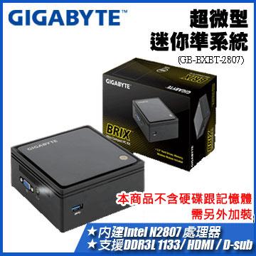技嘉 GB-BXBT-2807 迷你準系統