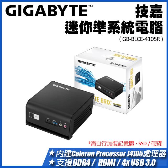 技嘉 GB-BLCE-4105R 迷你準系統電腦