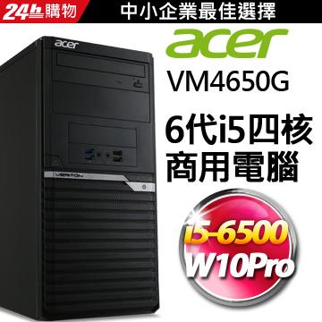 (商用)Acer VM4650G(i5-6500/8G/250G SSD/W10P)