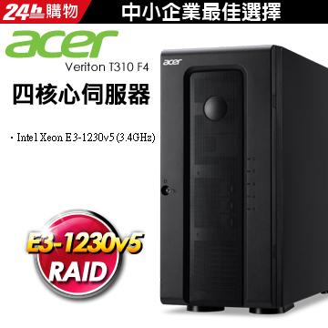 Acer Altos T310 F4 四核企業級伺服器★三年保固.到府維修★