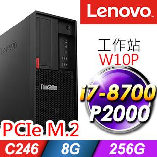 (商用)Lenovo P330 工作站(i7-8700/8GB/M.2-256G/P2000/W10P)