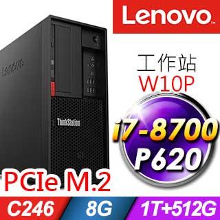 (商用)Lenovo P330 工作站(i7-8700/8GB/1TB+M.2-512G/P620/W10P)