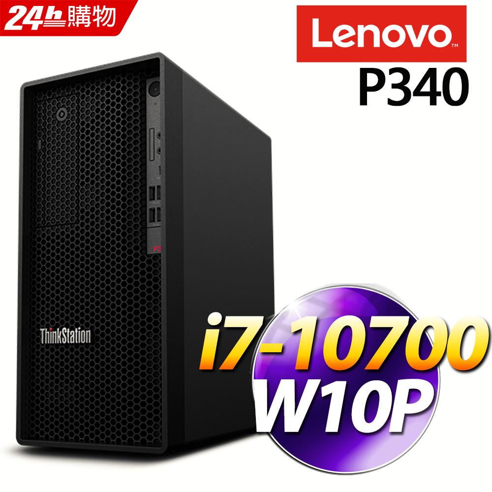 (商用)Lenovo P340 工作站(i7-10700/8G/1TB+M.2-1TB/500W/W10P)