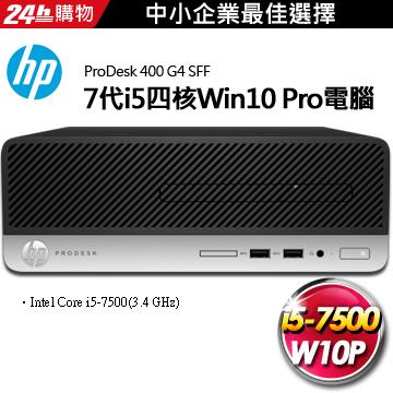 HP ProDesk 400 G4 SFF7代i5四核Win10 Pro電腦★精選商用超值推薦★★三年保固.到府維修★