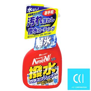 CCI 日本製 強效型玻璃清潔劑&玻璃撥雨劑 G-70