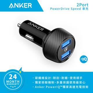 Anker PowerDrive Speed 2 智慧型雙孔高速車充 QC 3.0 + PowerIQ(公司貨)