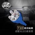 【GSQUARE】T10爆亮輪轉超藍光LED 車內燈/室內燈/牌照燈/閱讀燈