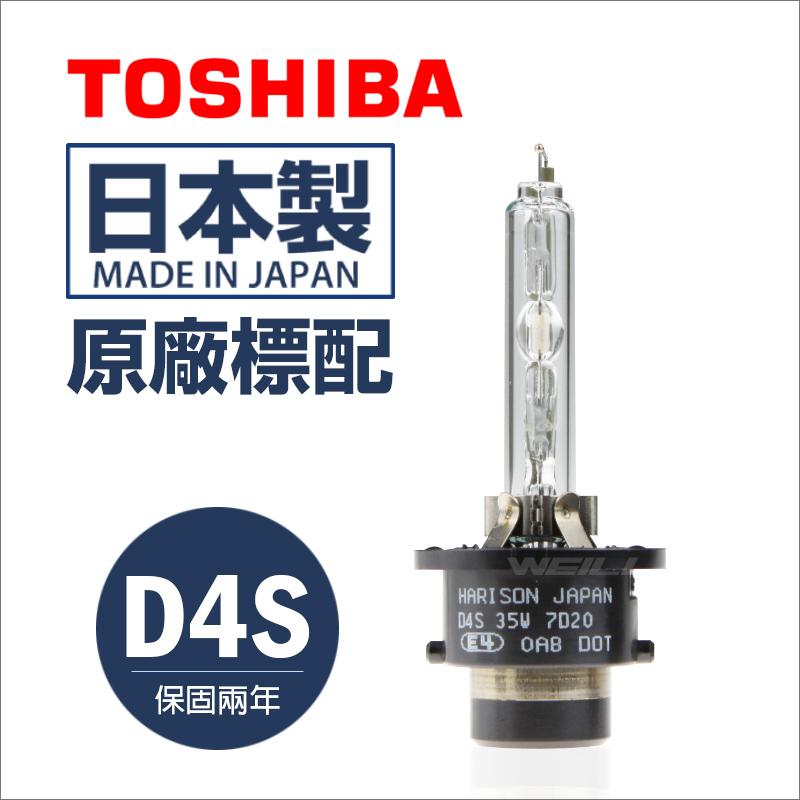 【TOYOTA CAMRY.WISH.86】TOSHIBA HARISON D4S HID Xenon氙氣 原廠型燈泡《單支價》