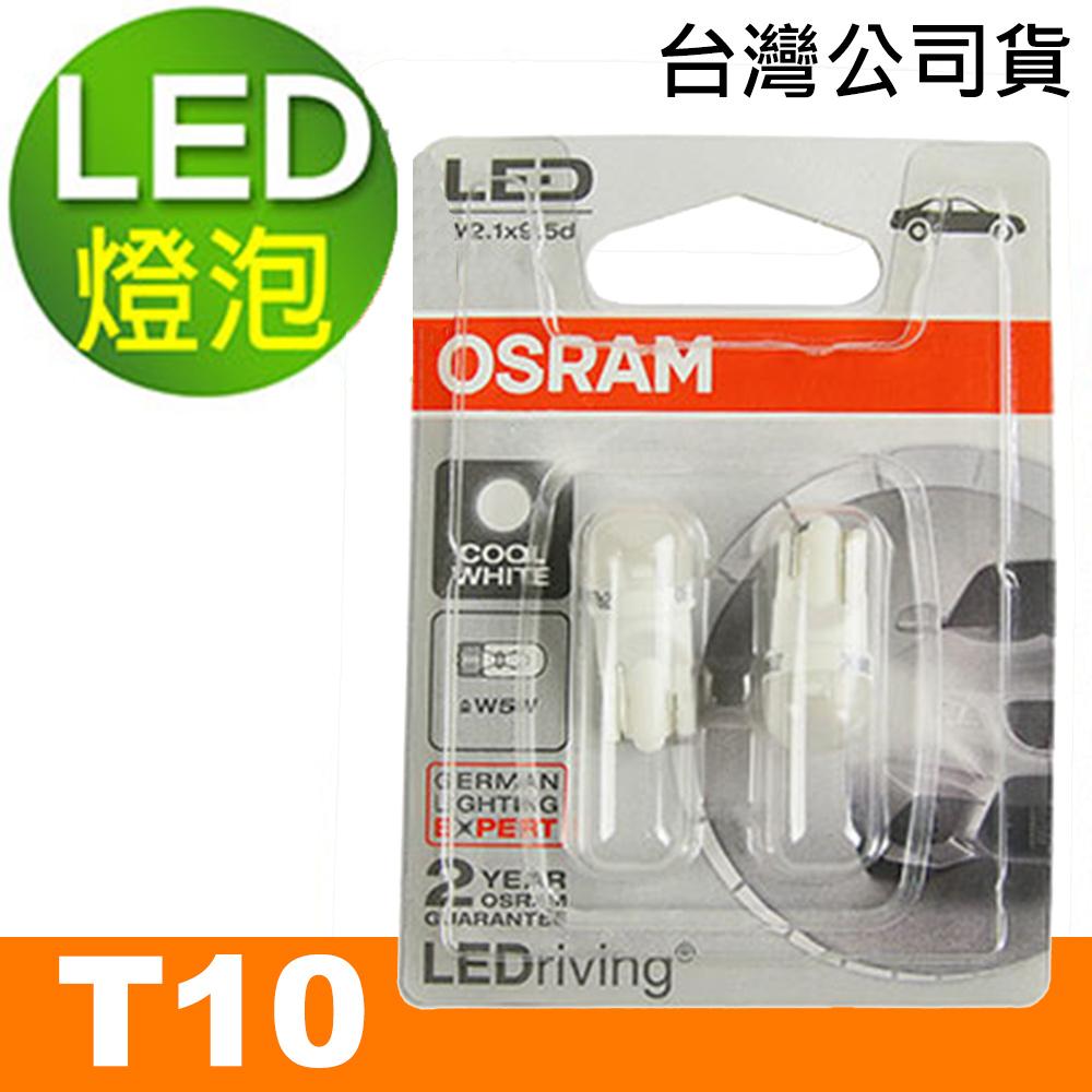 OSRAM 汽車LED燈 T10 2780CW 12V 0.5W 6000K/正白光 公司貨(2入)