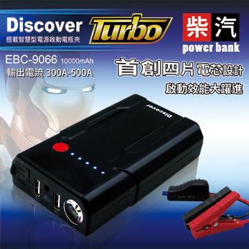 【飛樂Discover】EBC-9066首創四片電芯設計汽柴油通用強化版救車行動電源