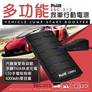 【飛樂 Philo】EBC-512 第三代全新救車行動電源-汽車版 (加贈收納包)