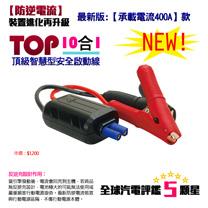 豪華版智慧型安全啟動線(IC版 400A款)