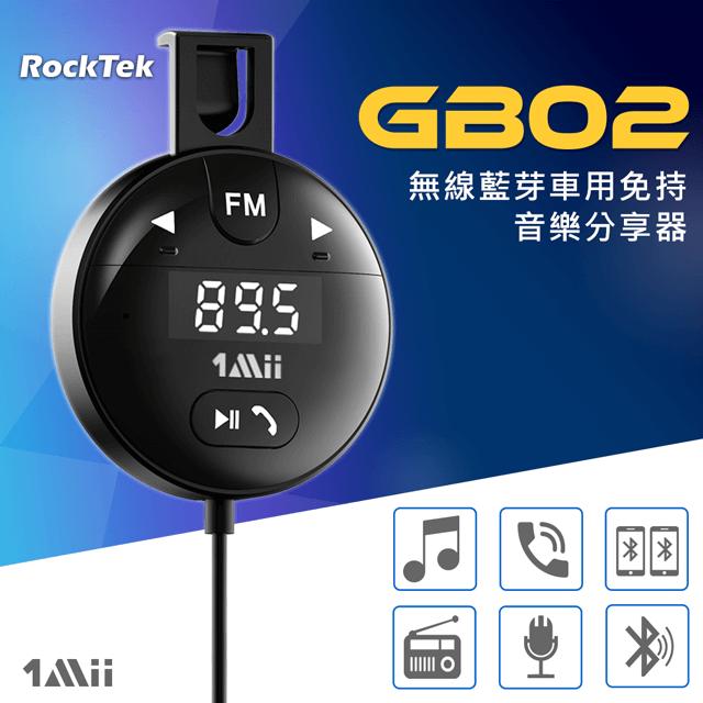 【RockTek】超強抗噪型GB02無線藍芽車用免持音樂分享器💥全球狂賣💥