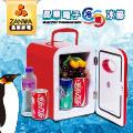 ZANWA晶華 冷暖兩用電子行動冰箱/冷藏箱/保溫箱(CLT-05R)