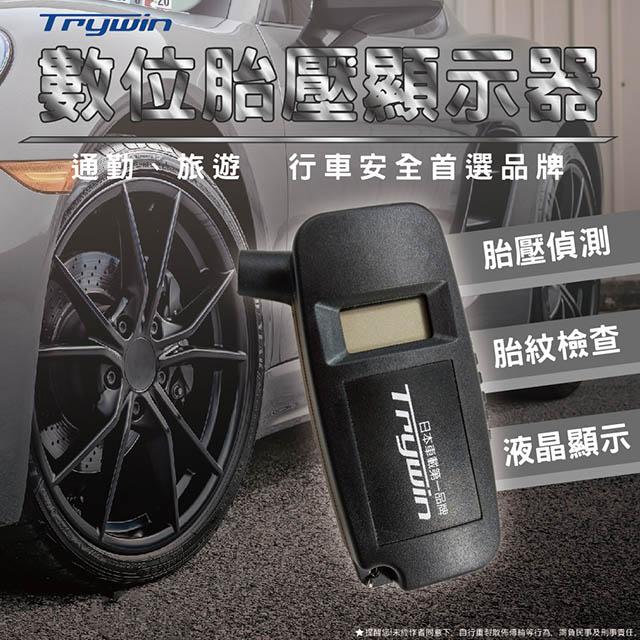 數位液晶顯示二合一胎壓器胎壓偵測 胎紋檢測