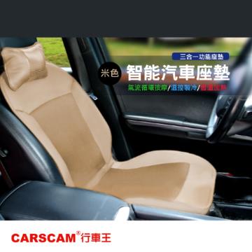 CARSCAM行車王 智能居家車用冷熱風溫控按摩座墊