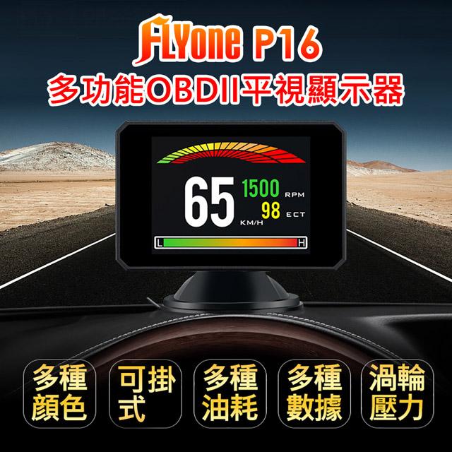 FLYone P16 HUD 多功能OBD2汽車平視顯示器