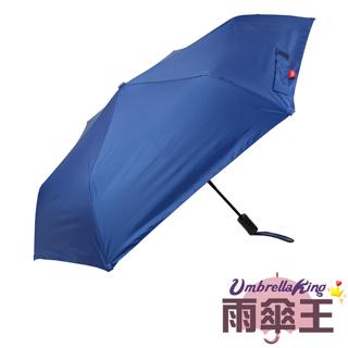 【雨傘王-終身免費維修】BigRed 安全不戳人-大海藍
