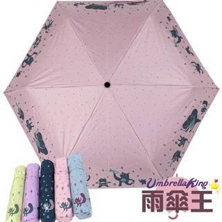 【雨傘王-終身免費維修】動物狂想曲手開-粉色
