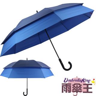 【雨傘王-終身免費維修】BigRed 新版放大傘 自動直傘-外深藍內寶藍