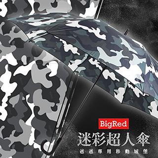 【雨傘王-終身免費維修】BigRed 迷彩超人傘
