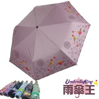 【雨傘王-終身免費維修】愛情鳥安全自動摺傘-甜蜜橘