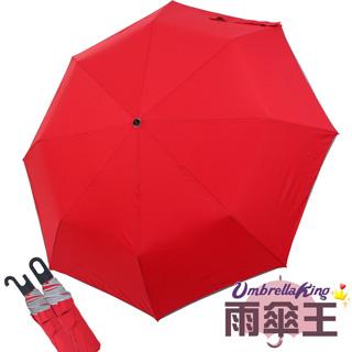 【雨傘王-終身免費維修】BigRed 超快感【可扣版】-手開摺疊*紅布黑扣