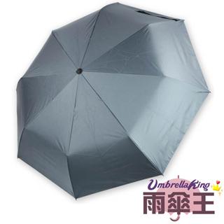 【雨傘王-終身免費維修】23吋熊安心安全自動傘-灰色